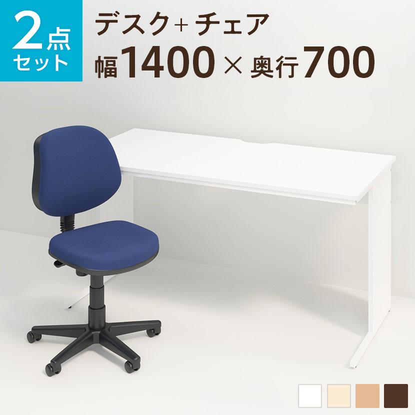 【法人様限定】【デスクチェアセット】ワークデスク 平机 1400×700 + 布張り オフィスチェア RD-1