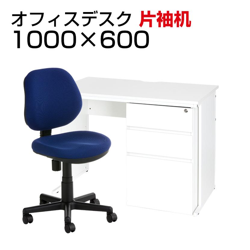 【法人様限定】【デスクチェアセット】ワークデスク 片袖机 1000×600 + 布張り オフィスチェア RD-1 デスク 机 チェア 椅子 イス セット 事務机 学習デスク パソコンデスク オフィスチェア オフィスデスク 事務椅子
