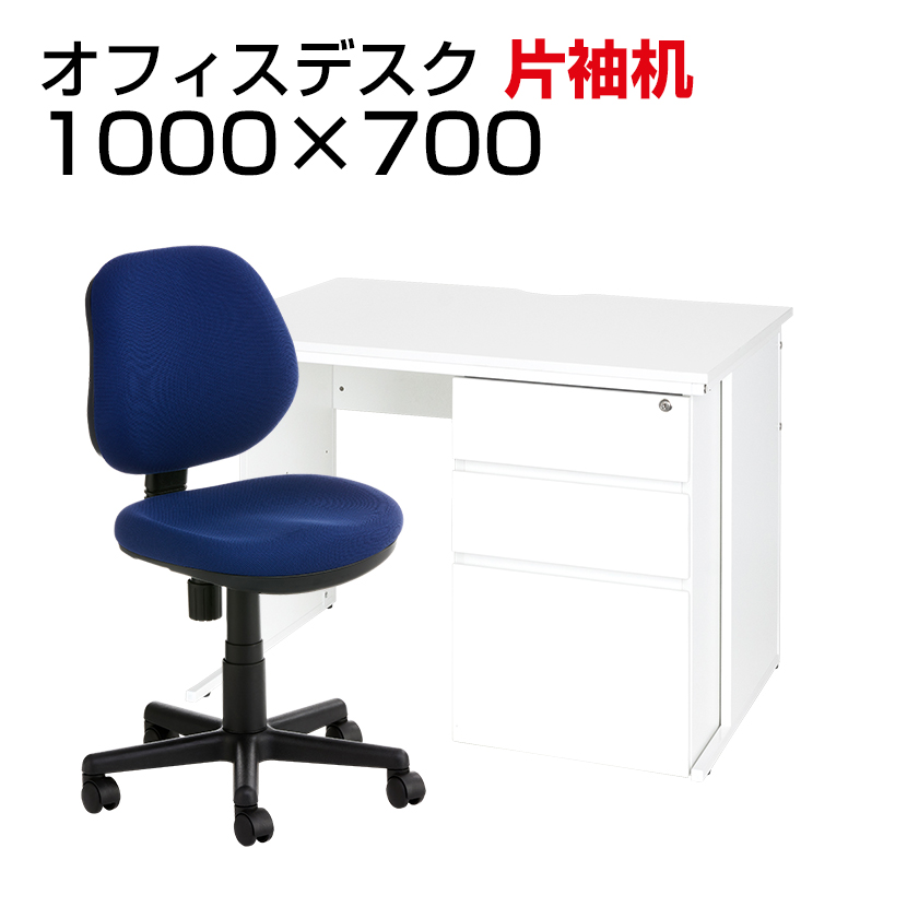 【法人様限定】【デスクチェアセット】ワークデスク 片袖机 1000×700 + 布張り オフィスチェア RD-1 デスク 机 チェア 椅子 イス セット 事務机 学習デスク パソコンデスク オフィスチェア オフィスデスク 事務椅子
