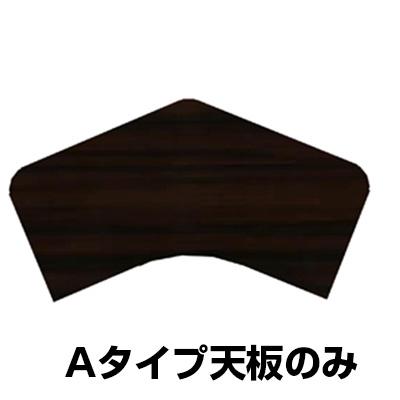 Garage(ガラージ)D2デスク デスク天板 Aタイプ 幅1596(1491)×奥行890(1060)×高さ25mm【マホガニー】【組合せ】GA-D2A-MH