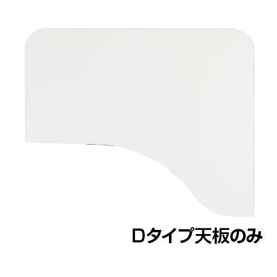 Garage(ガラージ)D2デスク デスク天板 Dタイプ 幅1200×奥行1000(607)×高さ25mm【ホワイト】【組合せ】GA-D2D-WH