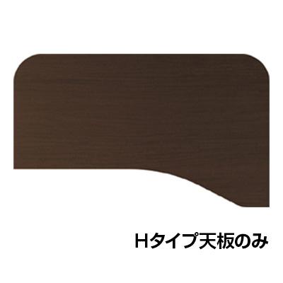 Garage(ガラージ)D2デスク デスク天板 Hタイプ 幅1000×奥行600(450)×高さ25mm【マホガニー】【組合せ】GA-D2H-MH