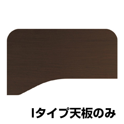 Garage(ガラージ)D2デスク デスク天板 Iタイプ 幅1000×奥行600(450)×高さ25mm【マホガニー】【組合せ】GA-D2I-MH