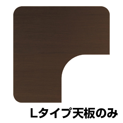 Garage(ガラージ)D2デスク デスク天板 Lタイプ 幅1200×奥行1200(600)×高さ25mm【マホガニー】【組合せ】GA-D2L-MH