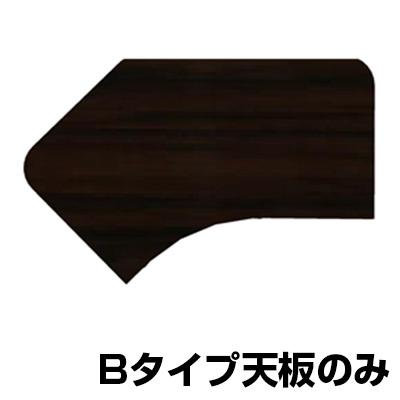 Garage(ガラージ)D2デスク デスク天板 Bタイプ 幅1279×奥行848(600)×高さ25mm【マホガニー】【組合せ】GA-D2B-MH