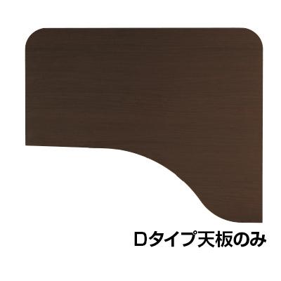 Garage(ガラージ)D2デスク デスク天板 Dタイプ 幅1200×奥行1000(607)×高さ25mm【マホガニー】【組合せ】GA-D2D-MH