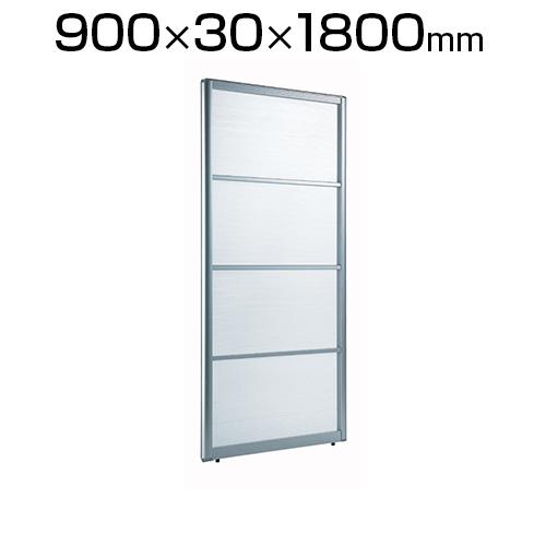 Garage(ガラージ) パーティション アルミフレーム APパネル クリアタイプ 幅900×高さ1800mm AP-0918