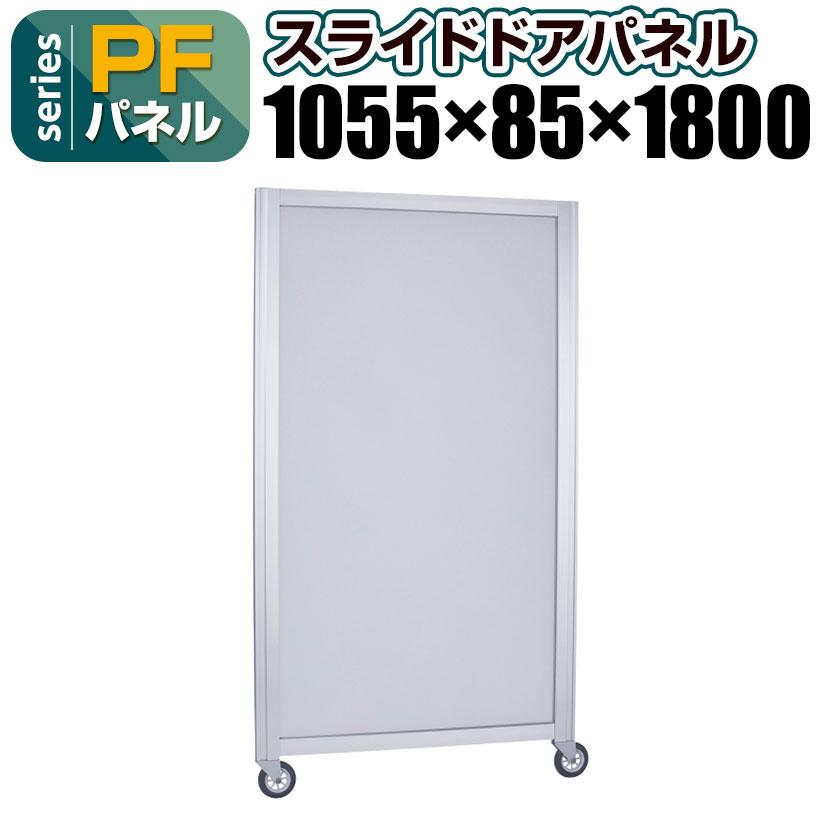 [オプション] Garage(ガラージ) PFパネル スライドドアパネル 車輪付 半透明樹脂パネル 幅1055×奥行85×高さ1800mm PF-SDR18