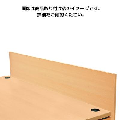 [オプション]Garage(ガラージ) fantoni GF・GT ファントーニ GF・GT デスクトップパネル 幅1600mm用 幅1600×奥行18×高さ430mm  GA-GF-164P