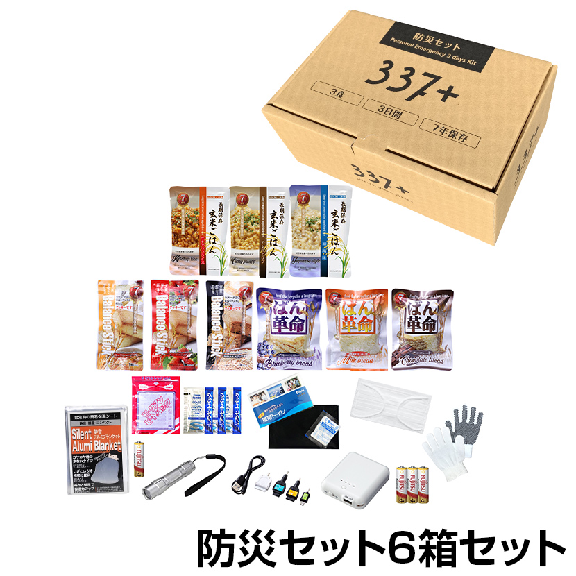 3Days Emergency Survival Set 337+(フルセット) 7年保存 防災セット 6箱セット 3D-EMGSS-6