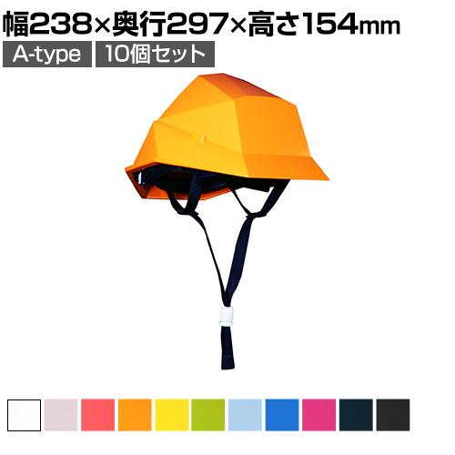 カクメット スタッキングヘルメット A-type 省スペース スタッキング可能 10個セット 国家検定合格品 飛来・落下物・電気用