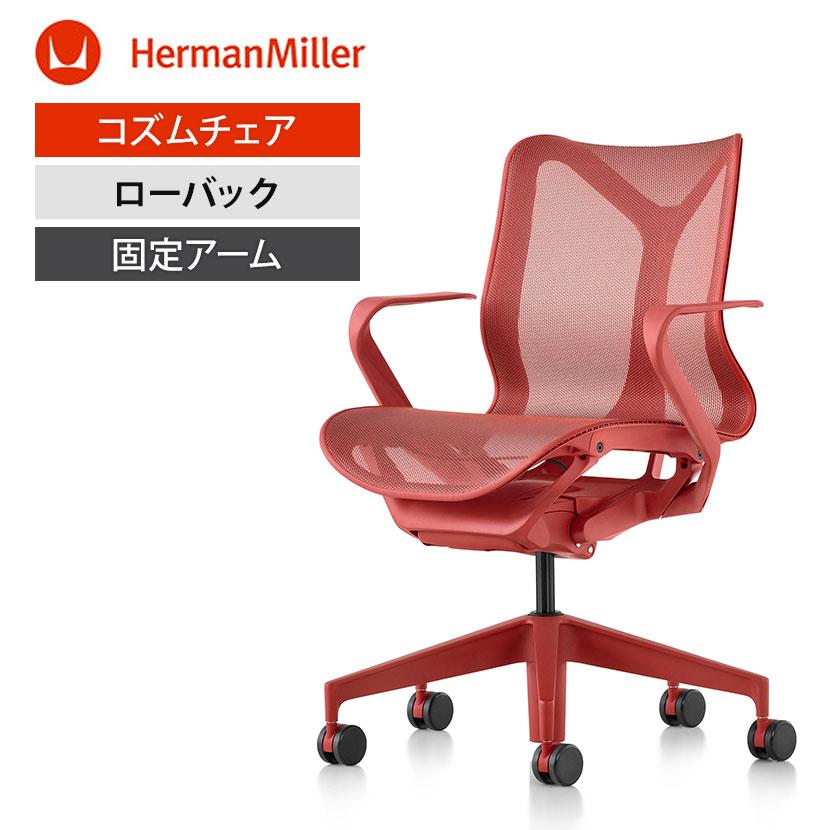 本物保証!  コズムチェア Cosm Chair キャニオン ディップトインカラー ローバック 固定アーム アジアチルト(Asiaチルト) HermanMiller ハーマンミラー   FLC342YFP DR1 DR1 DR1 O2R 84506, 小石原村 547bf8cd