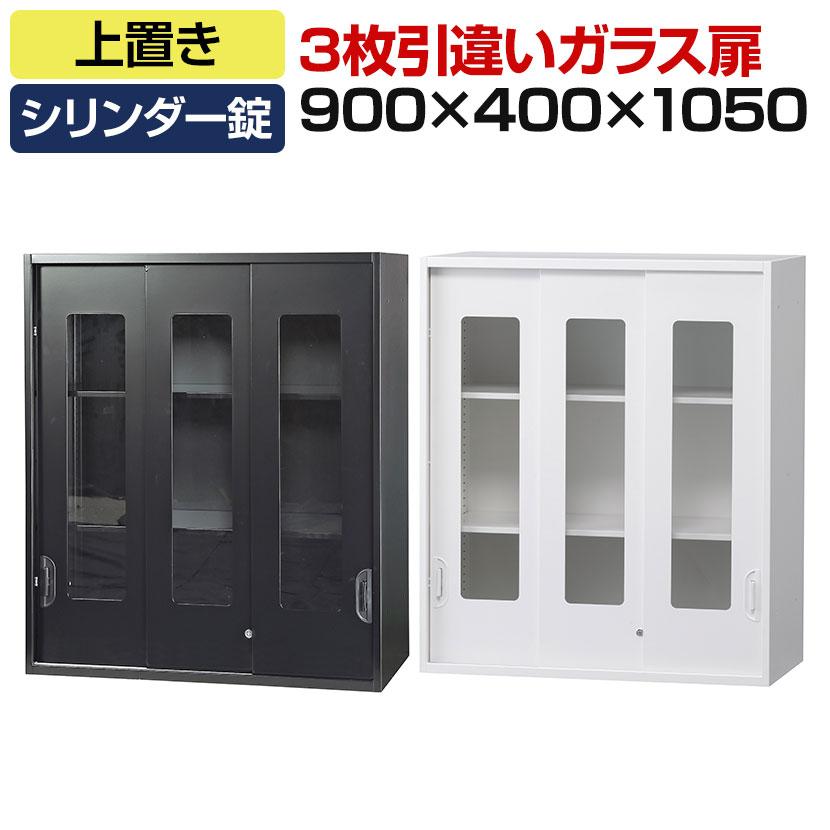 オフィス収納 HOSシリーズ 3枚引違いガラス扉 上置用 書類整理 収納 スチール書庫 国産 幅900×奥行400×高さ1050mm
