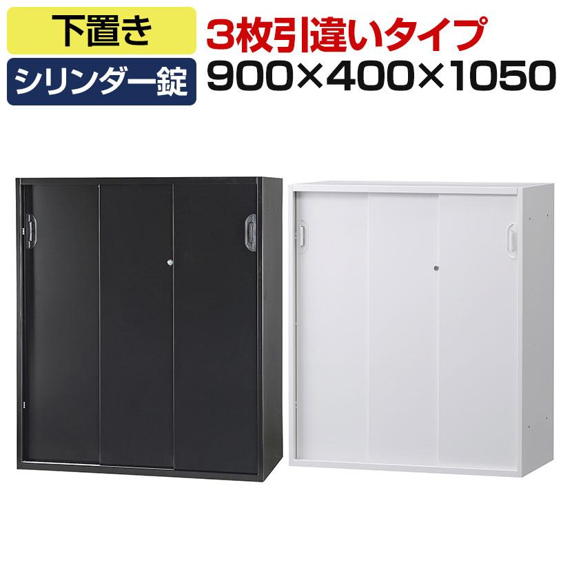 オフィス収納 HOSシリーズ 3枚引違い 下置用 書類整理 収納 スチール書庫 国産 幅900×奥行400×高さ1050mm
