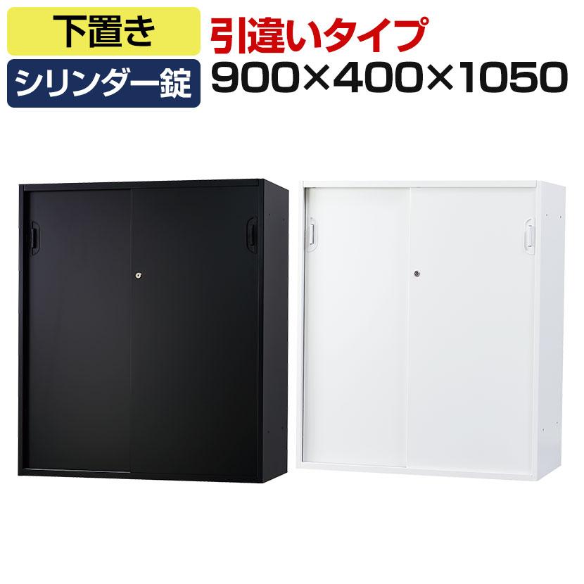 オフィス収納 HOSシリーズ 引違い 下置用 書類整理 収納 スチール書庫 国産 幅900×奥行400×高さ1050mm