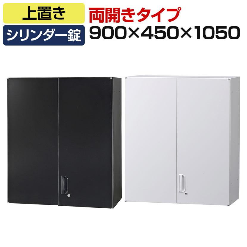 オフィス収納 HOSシリーズ 両開き 上置用 書類整理 収納 スチール書庫 国産 幅900×奥行450×高さ1050mm