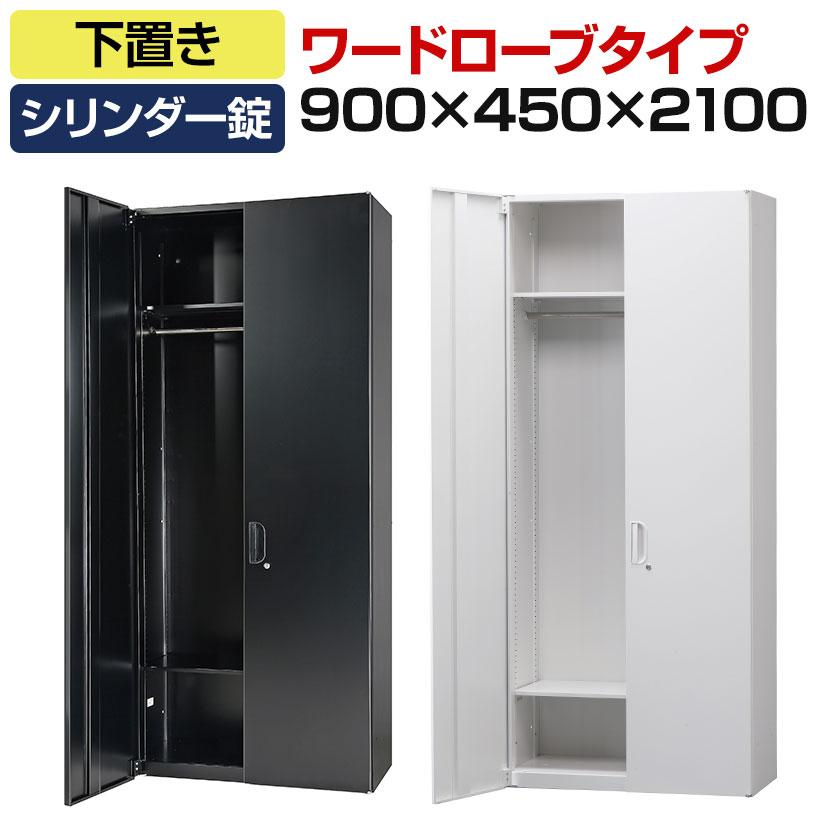 オフィス収納 HOSシリーズ ワードローブ 書類整理 収納 スチール書庫 国産 幅900×奥行450×高さ2100mm