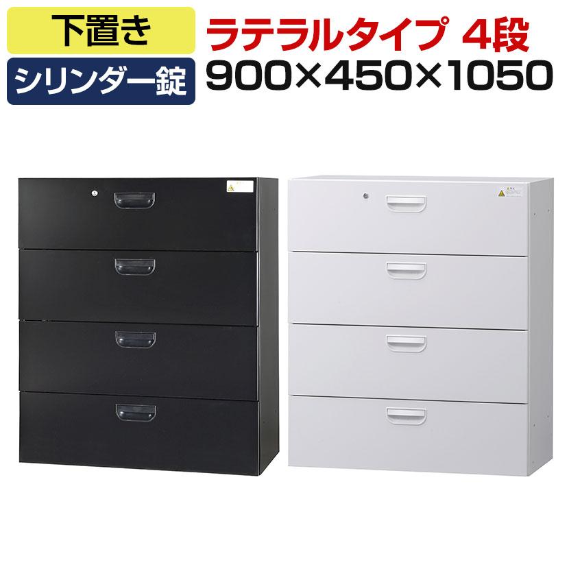 オフィス収納 HOSシリーズ ラテラルタイプ 4段 下置用 引き出し 書類整理 収納 スチール書庫 国産 幅900×奥行450×高さ1050mm