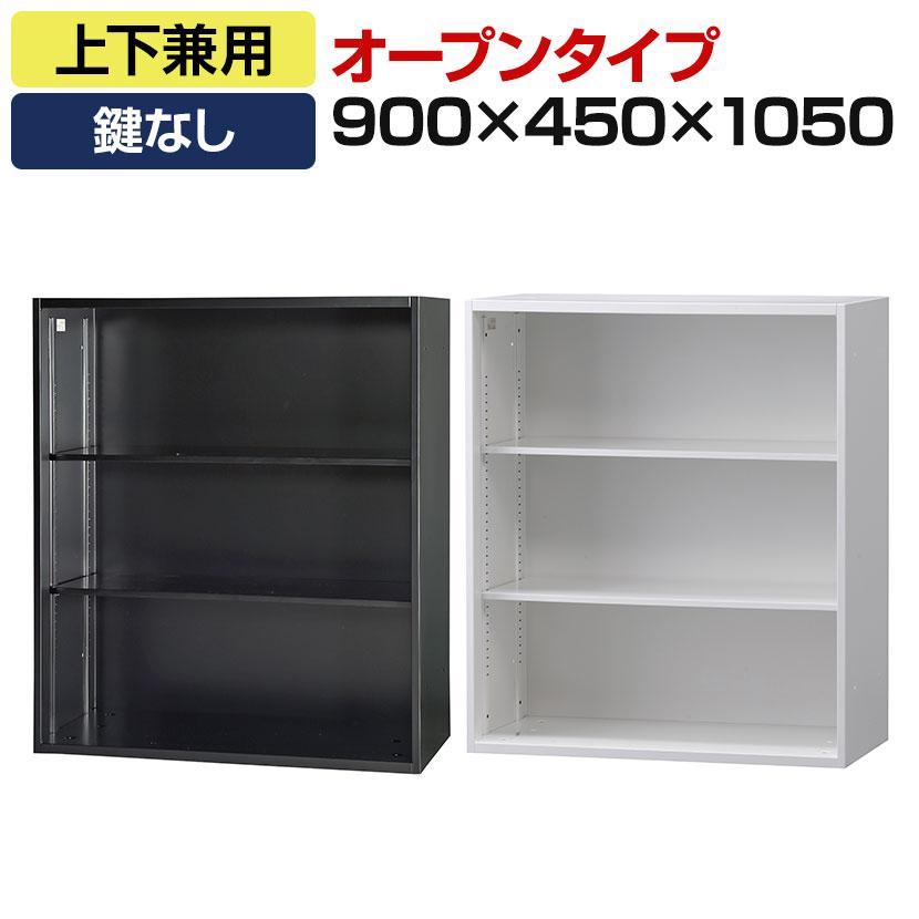 オフィス収納 HOSシリーズ オープン 上置き/下置き兼用 書類整理 収納 スチール書庫 国産 幅900×奥行450×高さ1050mm