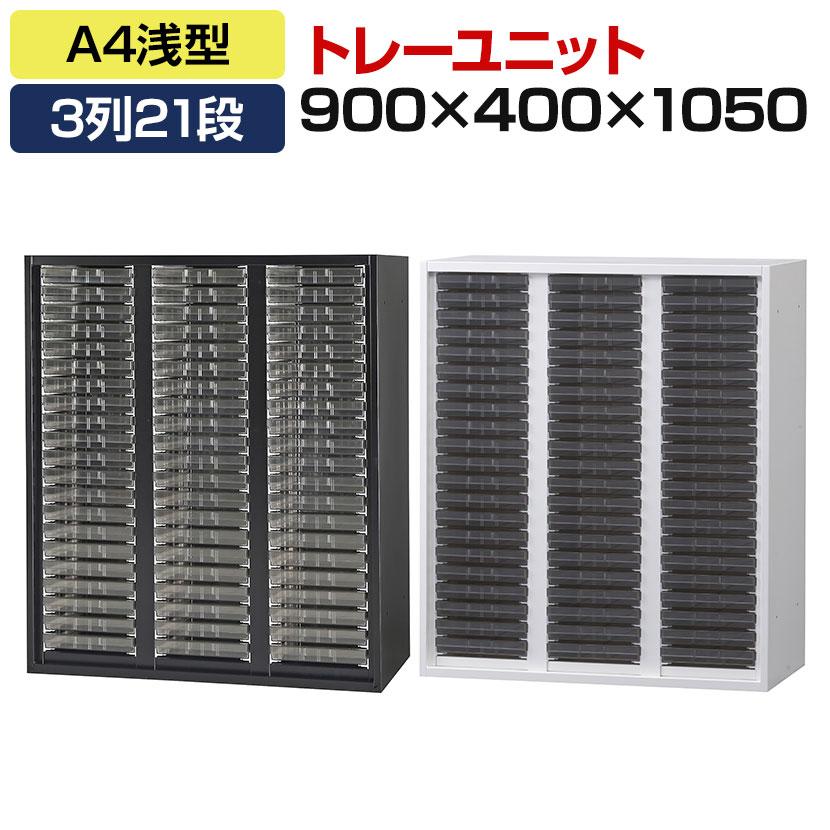 オフィス収納 HOSシリーズ トレーユニット 3列21段(A4浅型) 書類整理 収納 スチール書庫 国産 幅900×奥行400×高さ1050mm