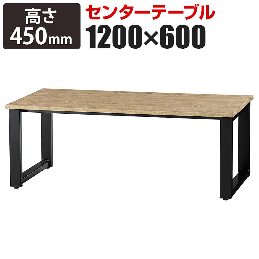 センターテーブル 応接テーブル 低圧メラミン木天板 ブラックスチール脚 幅1200×奥行600×高さ450mm