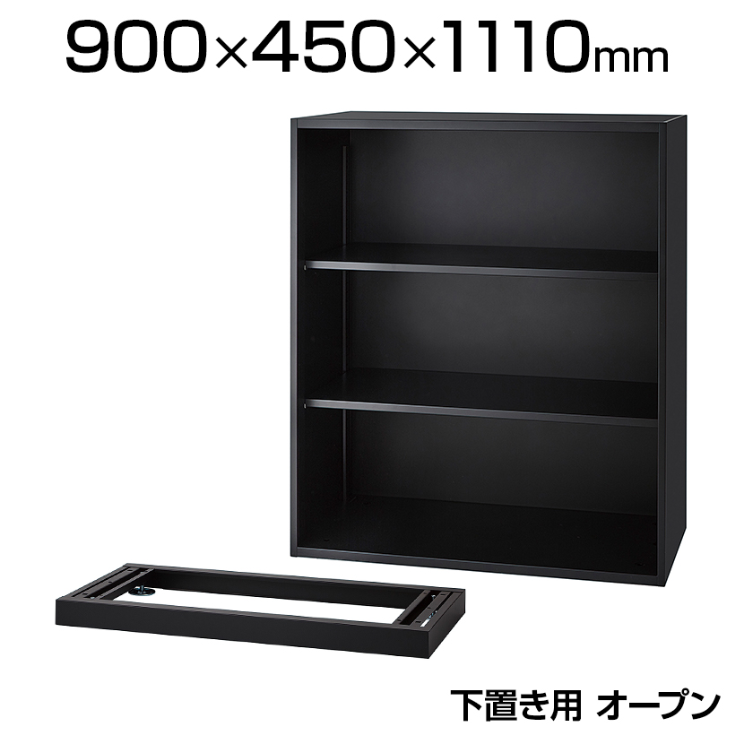 ICシリーズ 壁面収納庫 下置き オープンタイプ ベース付き ブラック 幅900×奥行450×高さ1110mm IC-0910F 配送地域限定