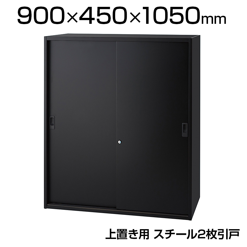 ICシリーズ 壁面収納庫 上置き スチール2枚引戸 ブラック 幅900×奥行450×高さ1050mm IC-0910S 配送地域限定