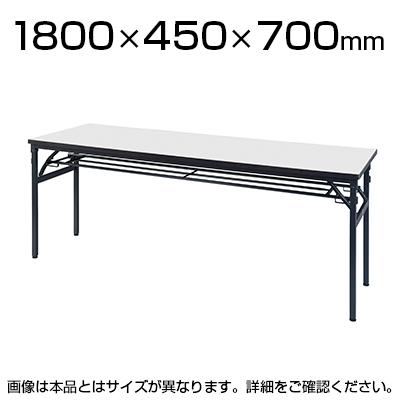 KBSシリーズ 折りたたみ会議用テーブル 足もとひろびろ ワイド脚タイプ ミーティングテーブル 幅1800×奥行450×高さ700mm