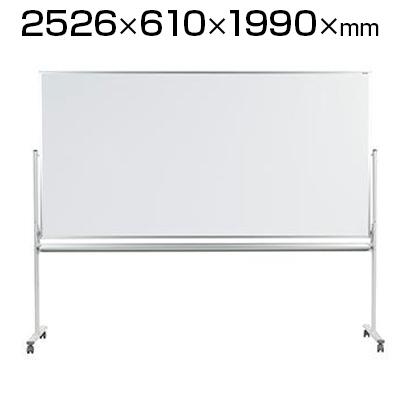 映写対応脚付ホワイトボード 片面:映写対応 片面:無地 メラミンフォームイレーザー1個、マーカー(黒・赤)各1本、マグネット2個付 国産 幅2526×奥行610×高さ1990mm