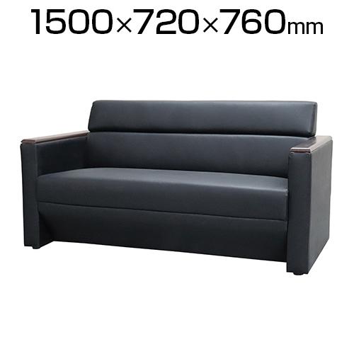 シンプルソファ 二人掛け 木製肘付 PVCレザー 応接 幅1500×奥行720×座面高410mm
