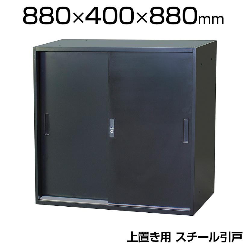 YSシリーズ 単体書庫 33タイプ 上置き スチール引戸 ブラック 幅880×奥行400×高さ880mm YS-33S