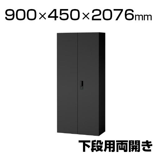 eS cabinet エスキャビネット 両開き扉タイプ(下段用) スマートロック(オートロック機構) 配線工事不要 ラッチ付き ブラック 幅900×奥行450×高さ2076mm