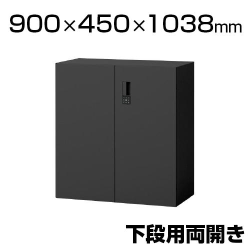 eS cabinet エスキャビネット 両開き扉タイプ(下段用) スマートロック(オートロック機構) 配線工事不要 ラッチ付き ブラック 幅900×奥行450×高さ1038mm