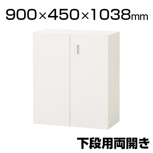eS両開き扉型下段用 ホワイト(W9)