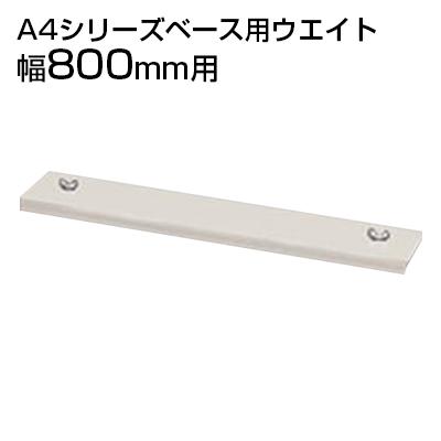 ITOKI(イトーキ) eS cabinet エスキャビネット A4シリーズ転倒防止用ベース用ウエイト 幅800mm用(16.4kg)ITO-HFMA-WT