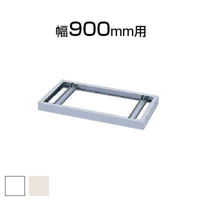 シンキャビベ-ス 幅900 × 奥行377 × 高さ60mm HTSA-069BA
