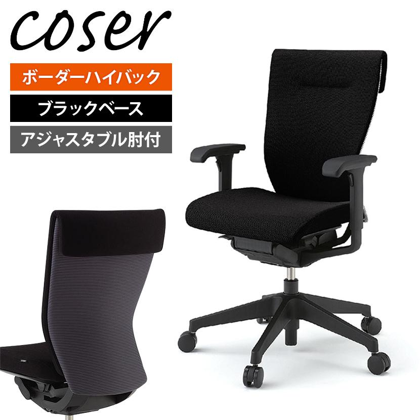 Coser/コセール ボーダーハイバック ブラックベース アジャスタブル肘付 ロッキングレンジ調整/ITO-KE-957GS-T1T1C2