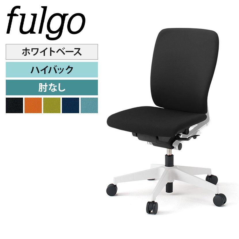 fulgo/フルゴ ハイバック ホワイトベース 肘なし/ITO-KF-430GB-W9