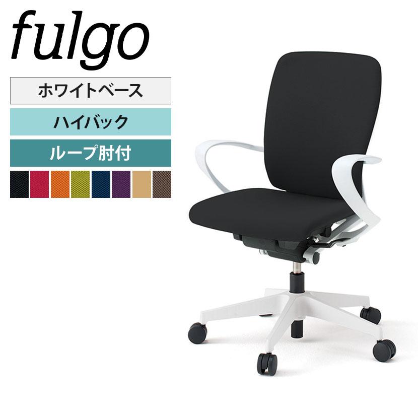 fulgo/フルゴ ハイバック ホワイトベース ループ肘付/ITO-KF-436GB-W9