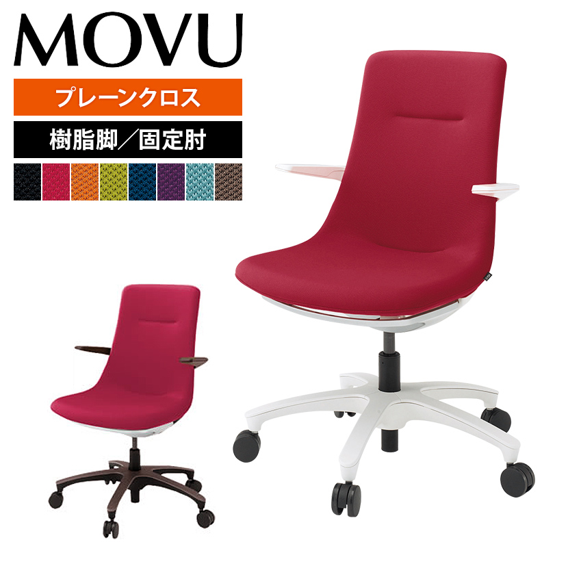 MOVU/モーブ プレーン 樹脂脚 固定肘付/ITO-KF-615GB-W9