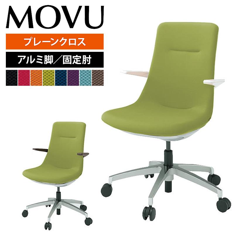 MOVU/モーブ プレーン アルミ脚 固定肘付/ITO-KF-615GB-Z9