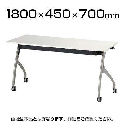 リリッシュ2テーブル ホワイト 幅1800 × 奥行450 × 高さ700mm THV-184LNX-W9
