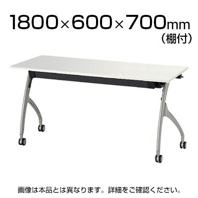 リリッシュ2テーブル 棚付 ホワイト 幅1800 × 奥行600 × 高さ700mm THV-186LNS-W9