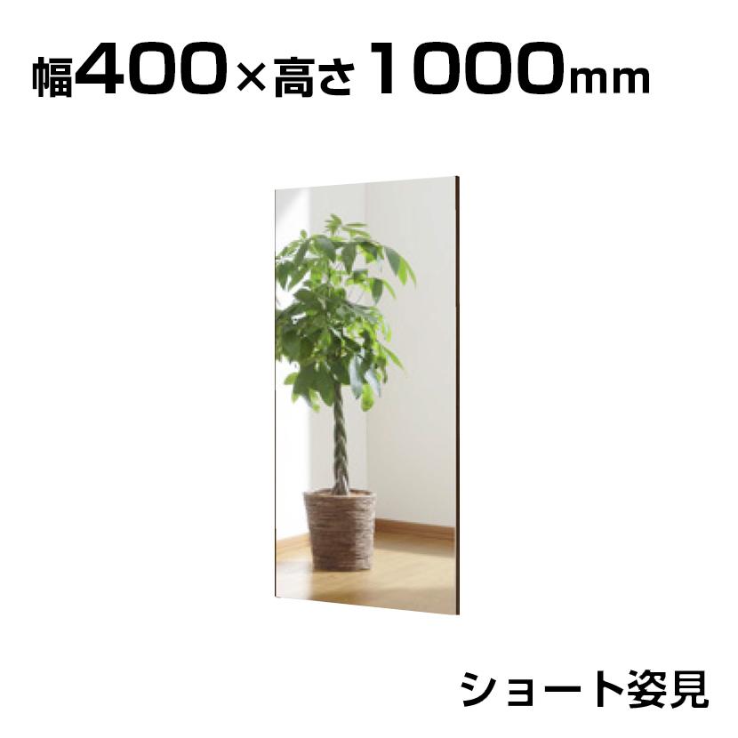 割れない鏡 リフェクスミラー ショート姿見 幅400×奥行20×高さ1000mm 軽い 安全 学校 病院 施設 教室 日本製