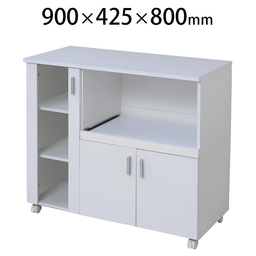 SIMシリーズ カウンターレンジ台 キッチン収納 食器棚 レンジボード 幅900×奥行425×高さ800mm JKP-FAP-0017-WH