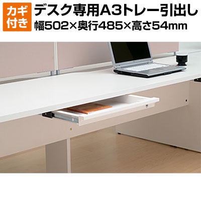 b-Foret/ビーフォレット デスク専用A3トレー引出し 鍵付き【ホワイト】/JT-BF-A3TH-K