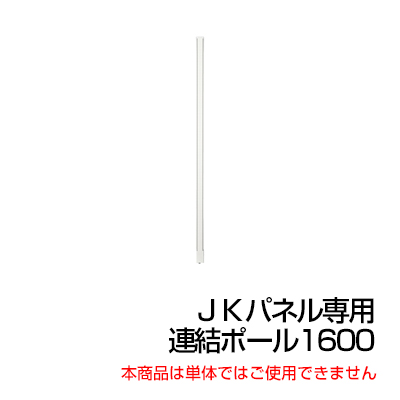 JKパネル 連結ポール 高さ1600用/JT-JK-1600RP