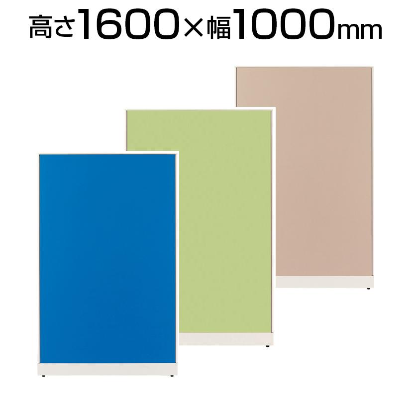 JKパネル 高さ1600×幅1000mm【ブルー・ベージュ・イエローグリーン】/JT-JK1610