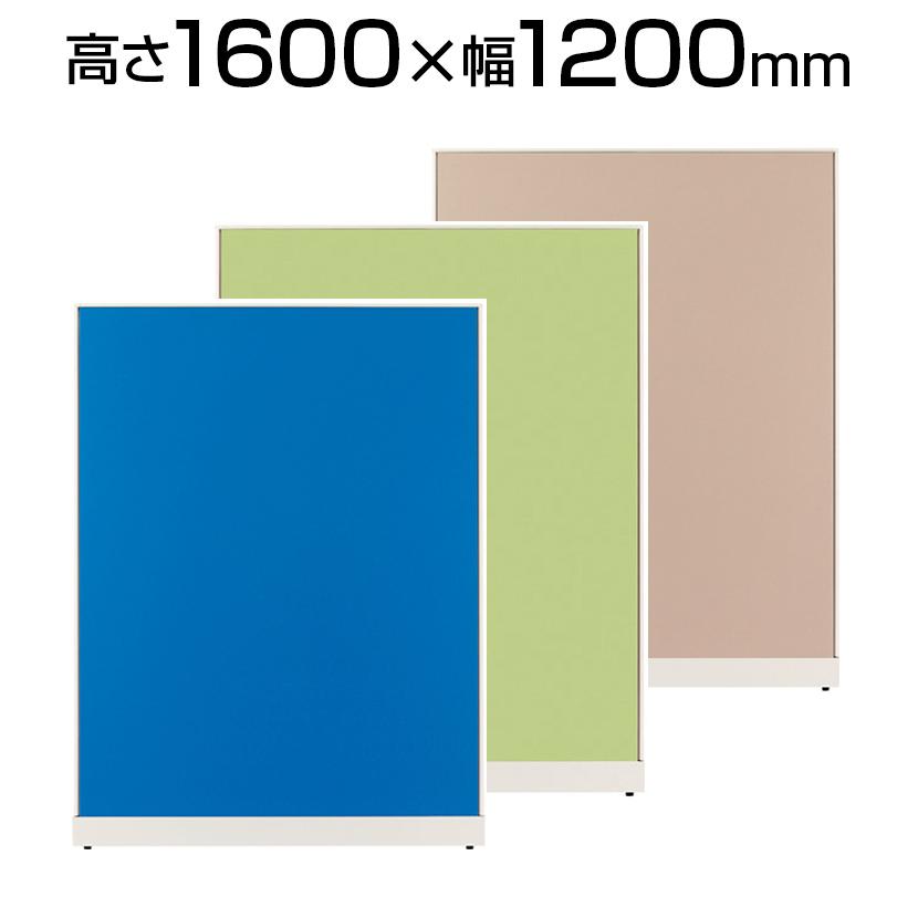 JKパネル 高さ1600×幅1200mm【ブルー・ベージュ・イエローグリーン】/PL-JK1612