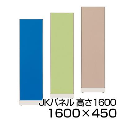 JKパネル 高さ1600×幅450mm【ブルー・ベージュ・イエローグリーン】/JT-JK1645